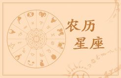 农历12月30日出生的人是什么星座
