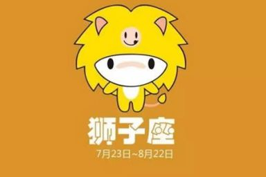 超准的狮子座男生性格特点 狮子男性格全面分析