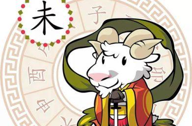 2015年属羊的人命运 2015年属羊的是什么命