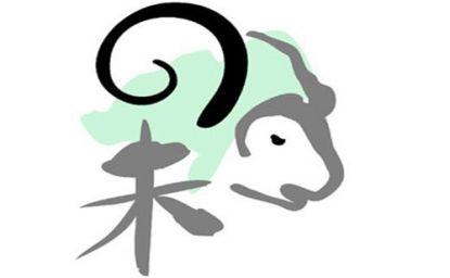 2003年属羊的人命运 2003年属羊的是什么命