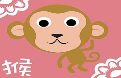 2016年属猴的人命运 2016年属猴的是什么命