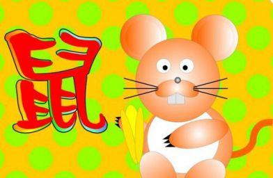 属鼠年龄对照表 属鼠的今年多大